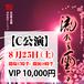 C 25日 18:30(開場17:30) 流れる雲よ2018大阪 [VIP]