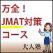 万全!JMAT対策コース