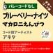 ブルーベリー・ナイツ マカロニえんぴつ ギターコード譜 アキタ G20200097-A0048