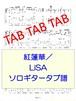 紅蓮華/LiSA ソロギタータブ譜