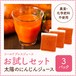 【3daysお試しセット】 無添加・冷凍コールドプレスジュース「太陽のにんじんジュース」3パック