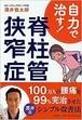 自力で治す! 脊柱管狭窄症 (単行本(ソフトカバー)) 酒井 慎太郎 (著)