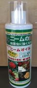 ダイコーニームオイル250ml