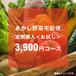 あかし野菜宅配便 定期購入<お試し> 3,900円コース