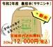 令和2年産 農姫米(ササニシキ・白米)30kg【宮城県内送料無料】