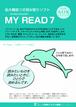 拡大機能つき読み取りソフト MyRead7