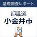 小金井市 基礎調査レポート