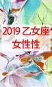 2019 乙女座(8/23-9/22)【女性性エネルギー】