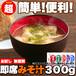 【メール便出荷】500円ポッキリ!!【無選別】即席みそ汁5種約300g(約25食分)