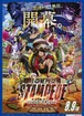 (2) ONE PIECE STAMPEDE ワンピース スタンピード