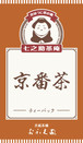 【ティーパック】京番茶 ティーパック6P