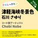 津軽海峡冬景色 石川さゆり ウクレレコード譜 Chobi Nobe U20190004-A0050