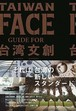 TAIWAN FACE Guide for 台湾文創【新刊】