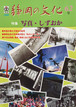 『季刊 しずおかの文化vol.62-写真・静岡-』財団法人 静岡県文化財団