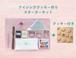 【A クッキー付き】アイシングクッキー作り♡クッキー付きスターターキット