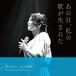 加藤いづみ LIVE CD「あの日、私の歌が生まれた」