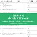 10問テスト中15月号①〜⑧(8枚セット)