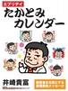 【2部セット】エブリデイ たかとみカレンダー(2部セット、税込・送料無料)