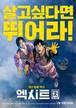 ☆韓国映画☆《EXIT》DVD版 送料無料!