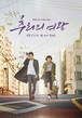 韓国ドラマ【推理の女王】Blu-ray版 全16話