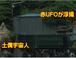 UFO映像 9/1 2分