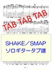 SHAKE/SMAP ソロギタータブ譜