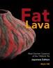 書籍【Fat Lava : West German Ceramics of the 1960s & 70s Japanese Edition】