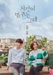 ☆韓国ドラマ☆《時間が止まるその時》Blu-ray版 全16話 送料無料!