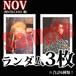 【チェキ・ランダム3枚】NOV(現VOLCANO, 他)