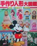 【昭和 手芸本】手作り人形大図鑑 LOVE MICKEY SERIES