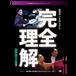 DVD 社交ダンスのリズム 完全理解 / スタンダード応用編