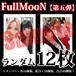 【チェキ・ランダム12枚】FullMooN【第五弾】