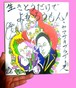 YAMASAKI BROTHERS 10TH ANNIVERSARY  『絵と書(ええとしにしよう)』G