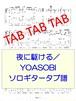 夜に駆ける/YOASOBI ソロギタータブ譜