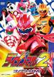 DVD『電撃!!ライデンマル2 コンプリート』(RDMR-02)
