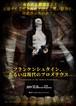 DVD『フランケンシュタイン、あるいは現代のプロメテウス』