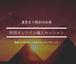 特別オンライン個人セッション「直感コンサル&ブロックシフティング」