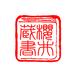 Web落款<602>篆書体(18mm印)