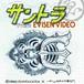 EVISEN  サントラ From EVISEN VIDEO エビセンビデオ サウンドトラック
