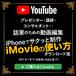 講師・コンサルタント、噺家のための動画編集「iMovie」の使い方