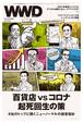 百貨店VSコロナ 起死回生の策はあるか|WWD JAPAN Vol.2146