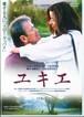 ユキエ(DVD)