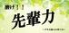 セミナー/『磨け!!先輩力 』