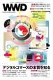 デジタルコマース特集2020 コロナで変わったもの/残すべきもの WWD JAPAN Vol.2159