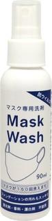 マスク ウォッシュ 90ml スプレータイプ (24本入り)
