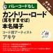 カントリー・ロード (耳をすませば) 本名陽子ギターコード譜 アキタ G20190010-A0048