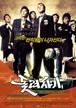 韓国映画【まわし蹴り】DVD版