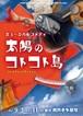 【DVD】ミュージカルコメディ「太陽のコトコト島」