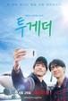 韓国バラエティ【ふたり旅】DVD版 全8回