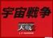 (1)仮面ライダー×スーパー戦隊×宇宙刑事 スーパーヒーロー大戦Z